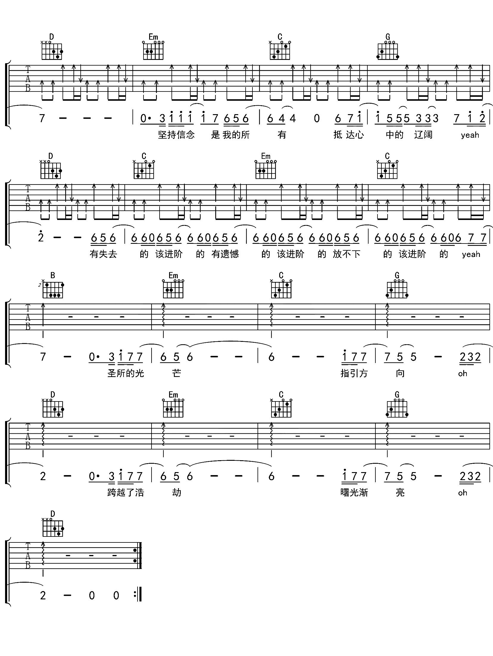 進階-林俊杰-图片吉他谱-2