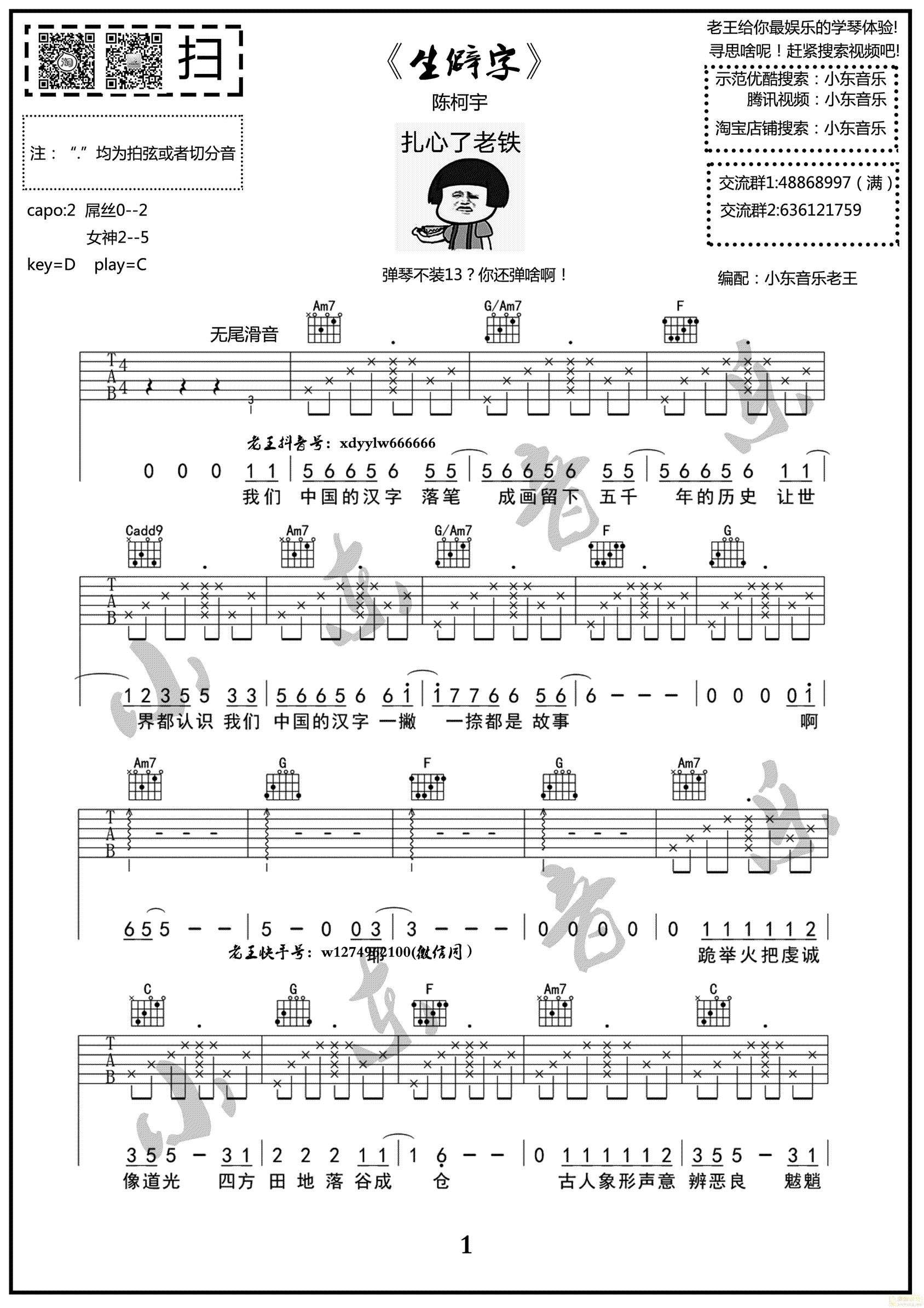 生僻字-陳柯宇-图片吉他谱-1