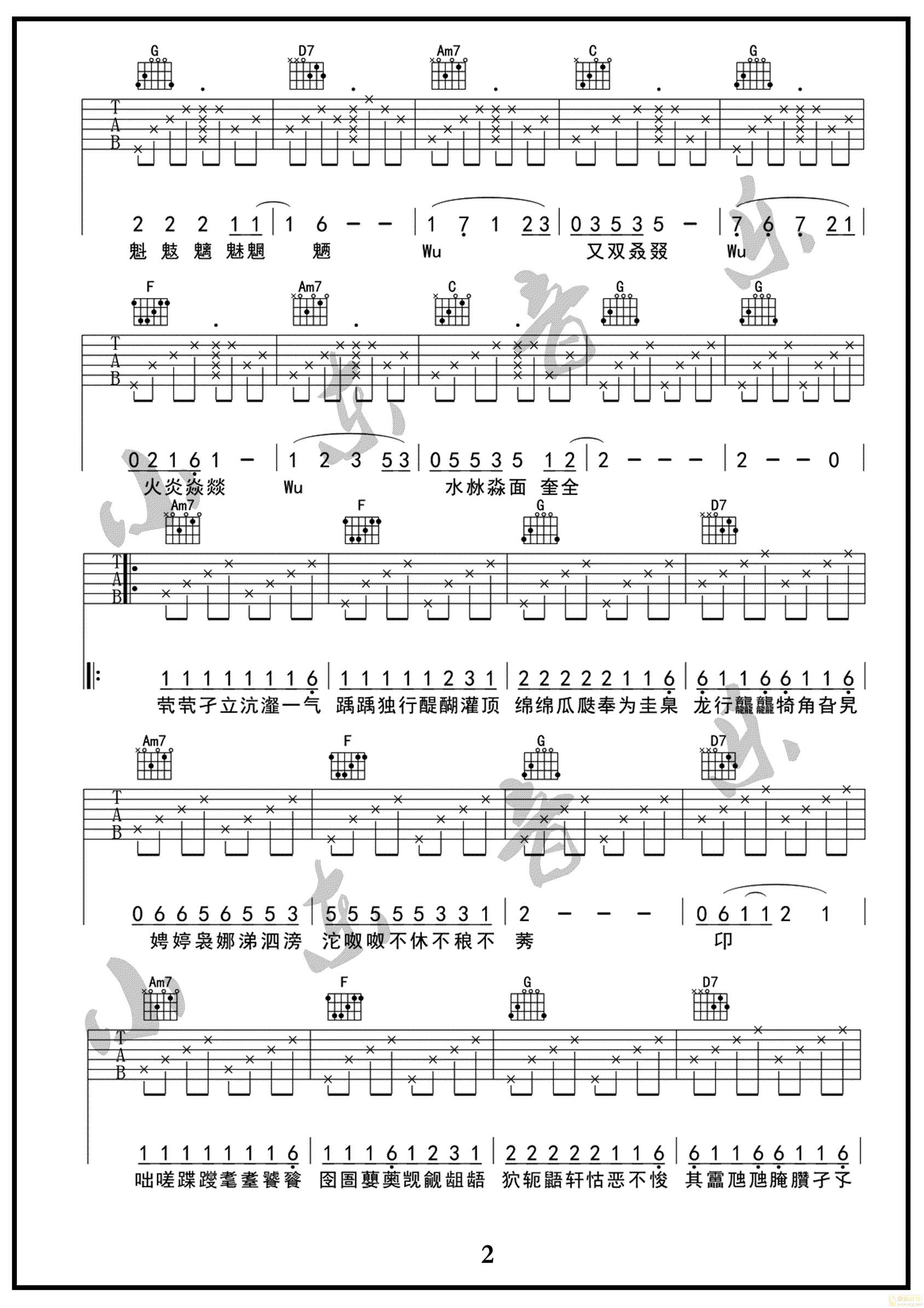 生僻字-陳柯宇-图片吉他谱-2