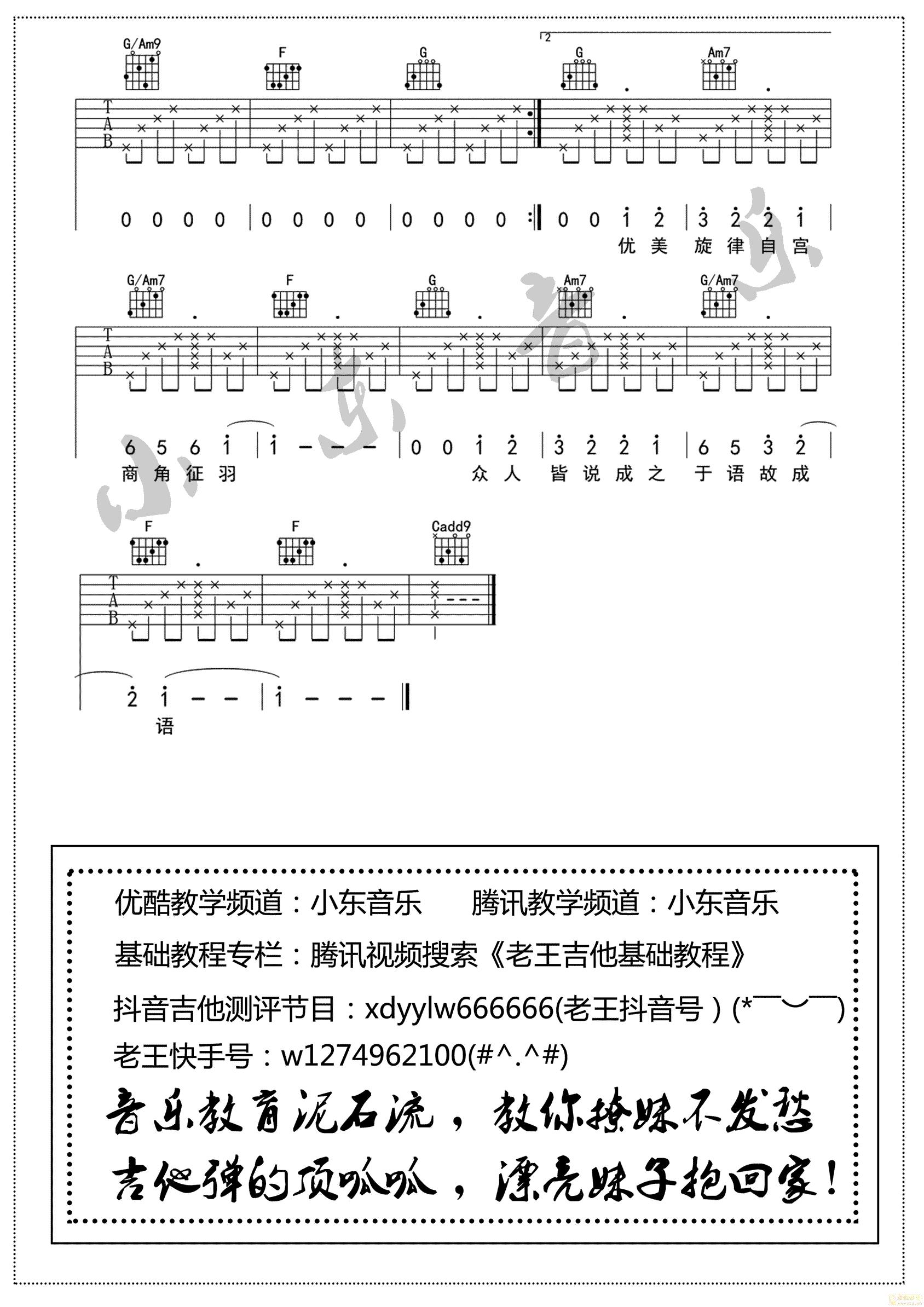 生僻字-陳柯宇-图片吉他谱-3