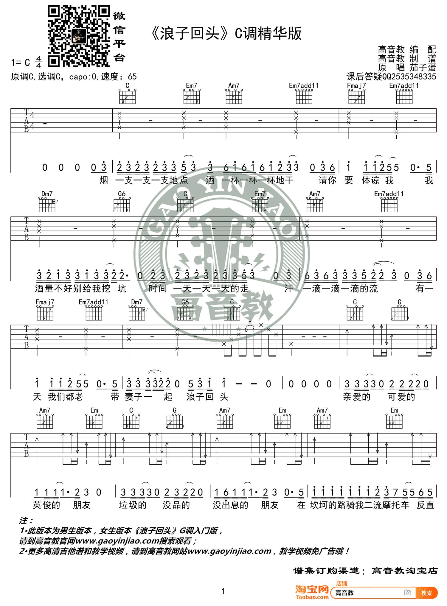 浪子回頭-茄子蛋-图片吉他谱-1