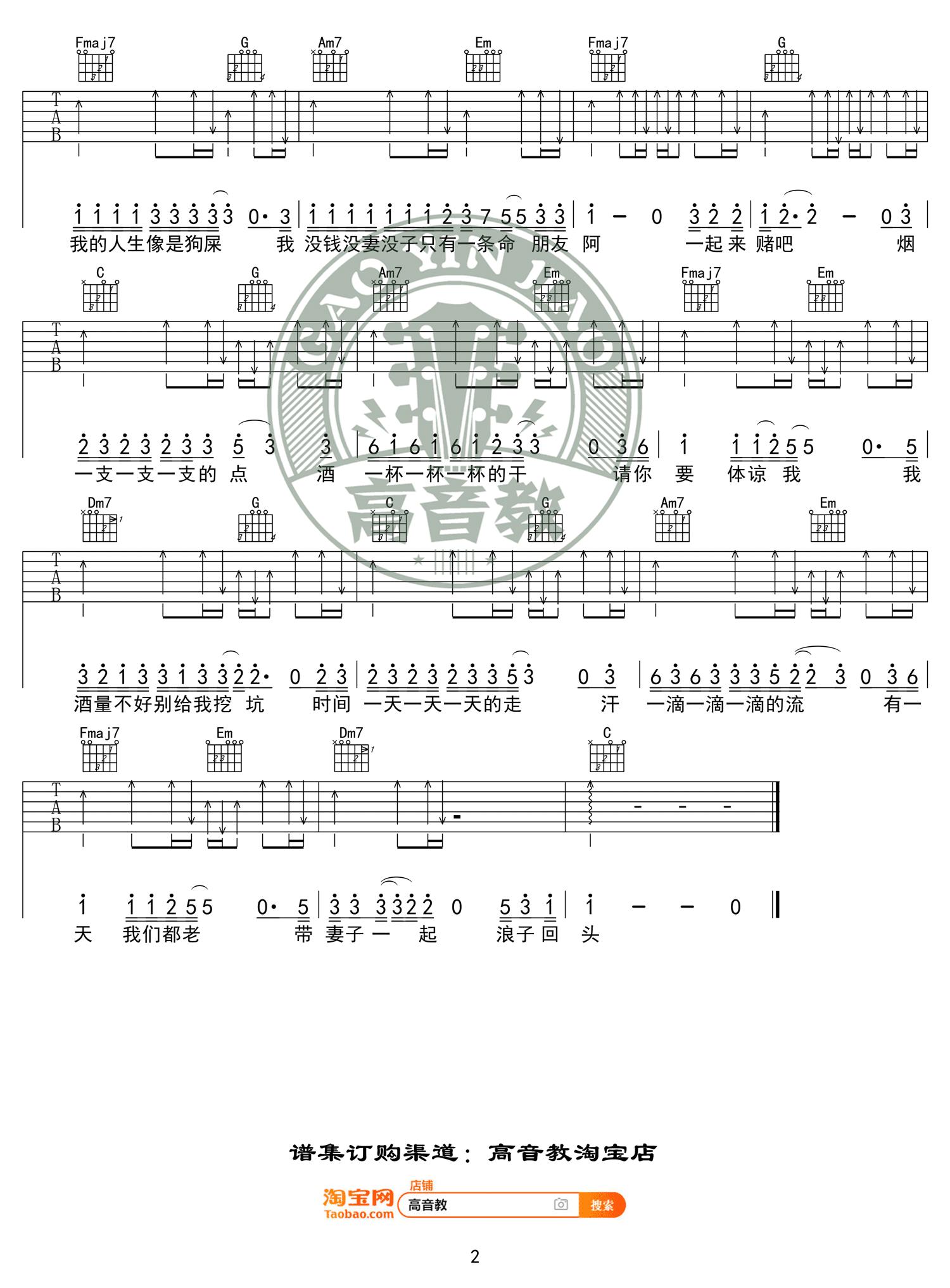 浪子回頭-茄子蛋-图片吉他谱-2