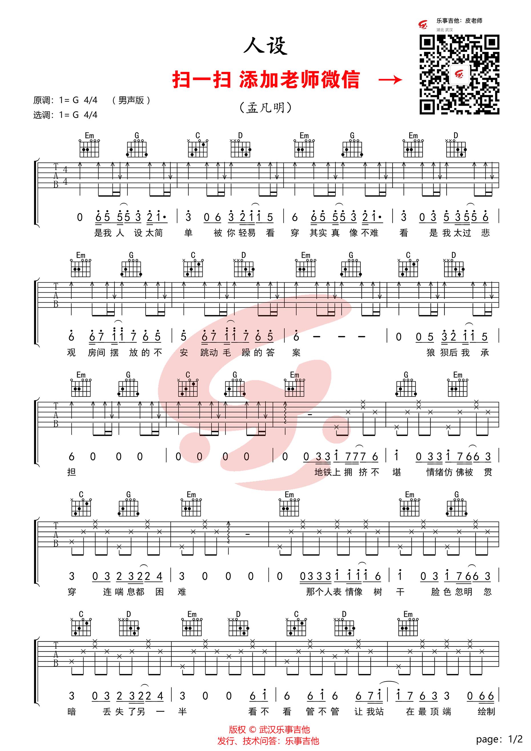 人設-孟凡明-图片吉他谱-1