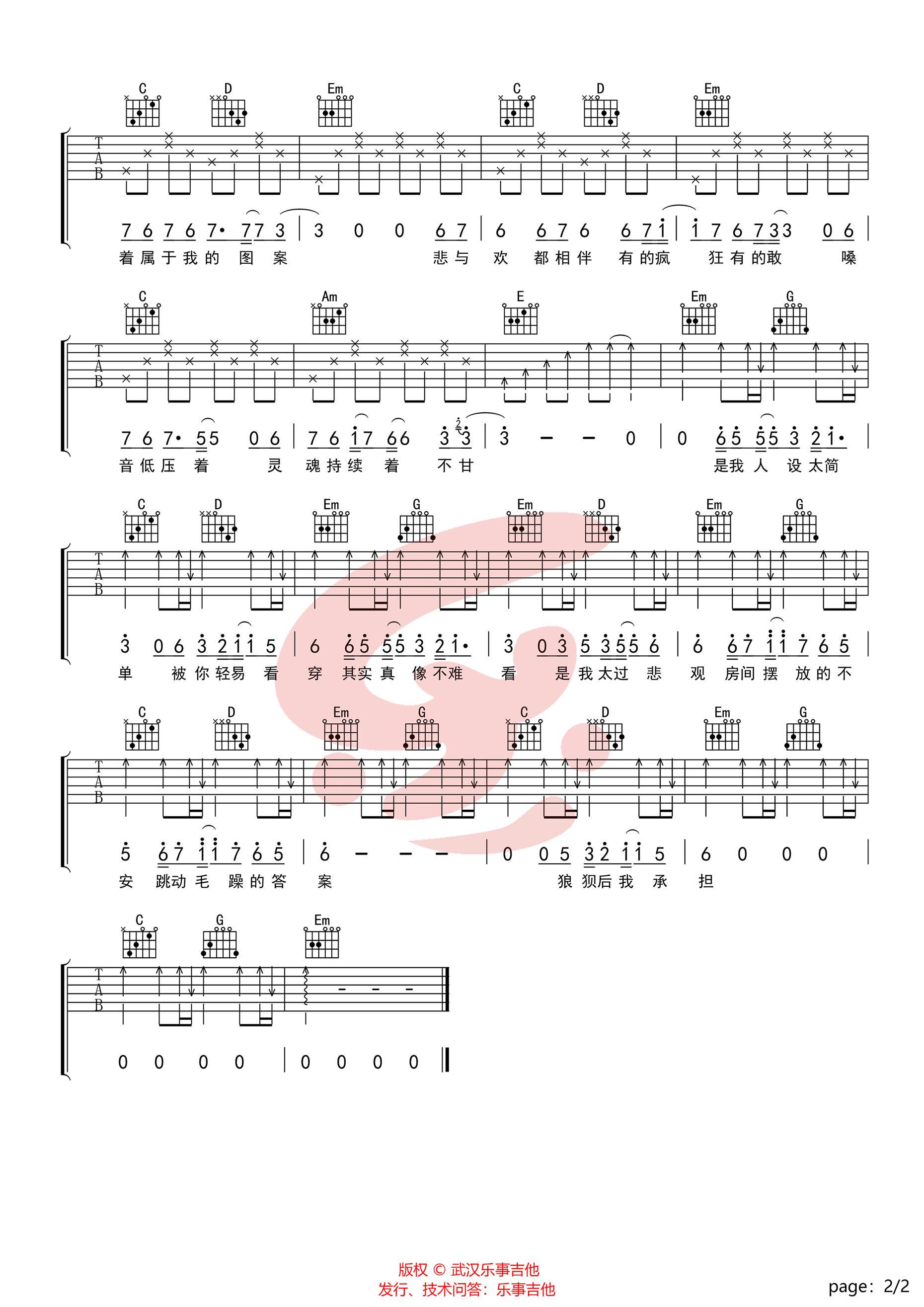 人設-孟凡明-图片吉他谱-2