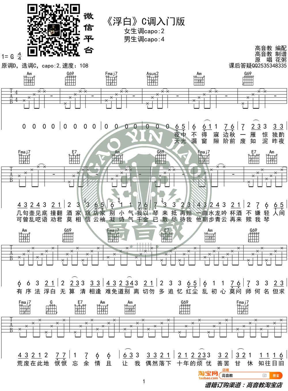 浮白-花粥-图片吉他谱-1