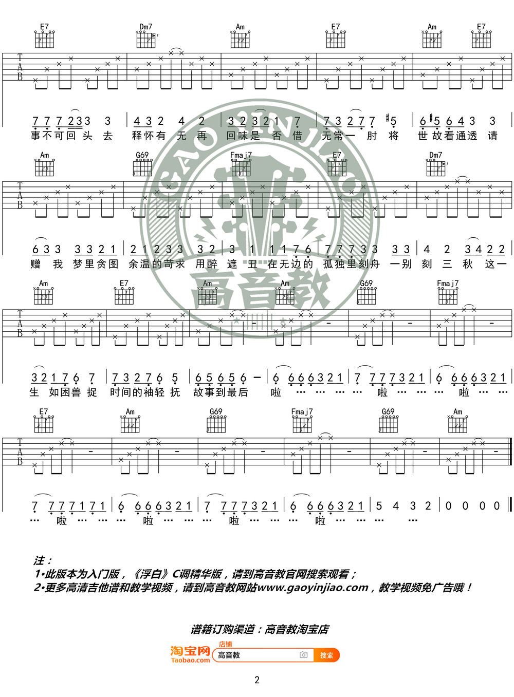 浮白-花粥-图片吉他谱-2