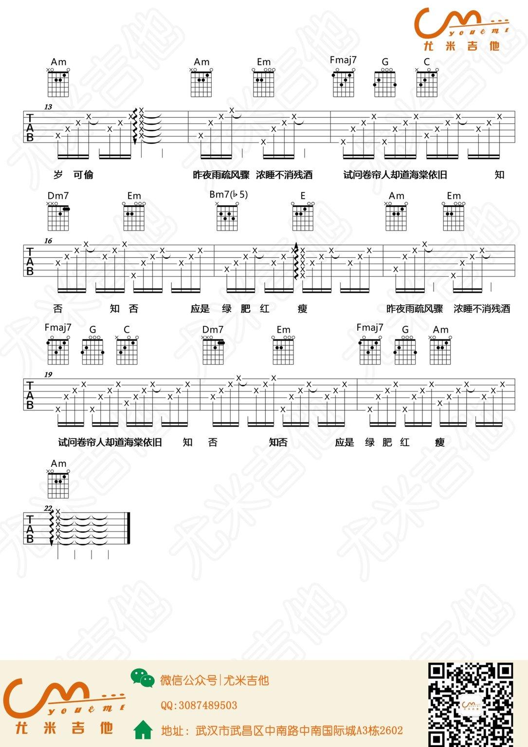 知否 知否-胡夏-图片吉他谱-2