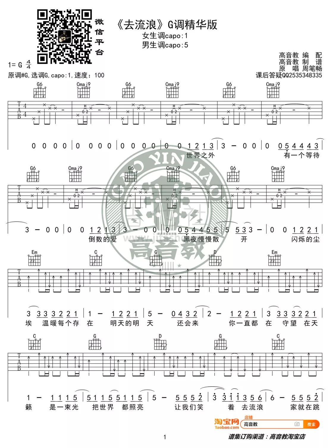 去流浪-周筆暢-图片吉他谱-1