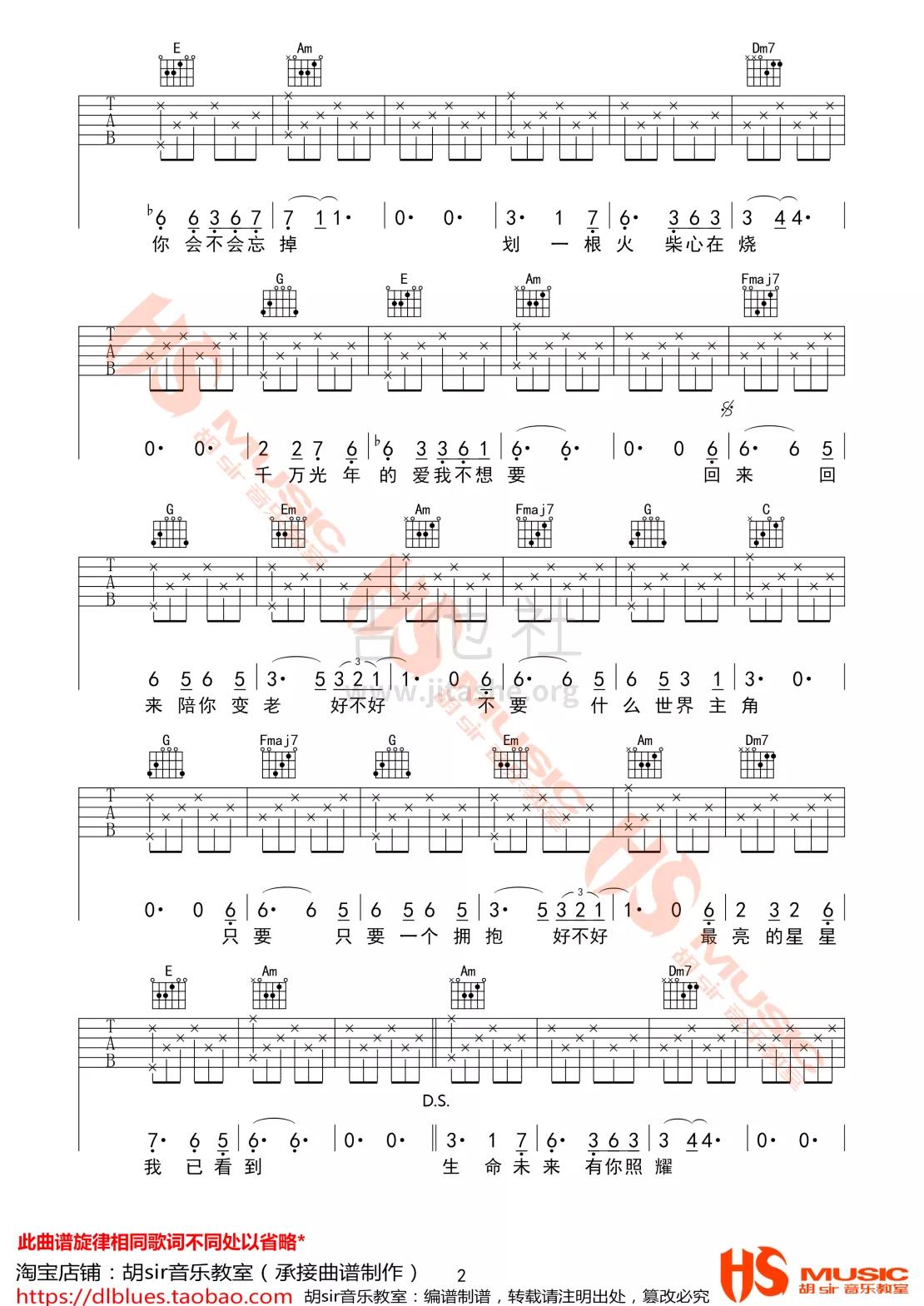 星-楊宗緯-图片吉他谱-2