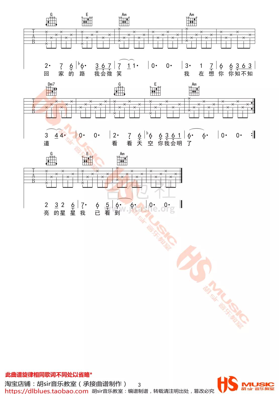 星-楊宗緯-图片吉他谱-3