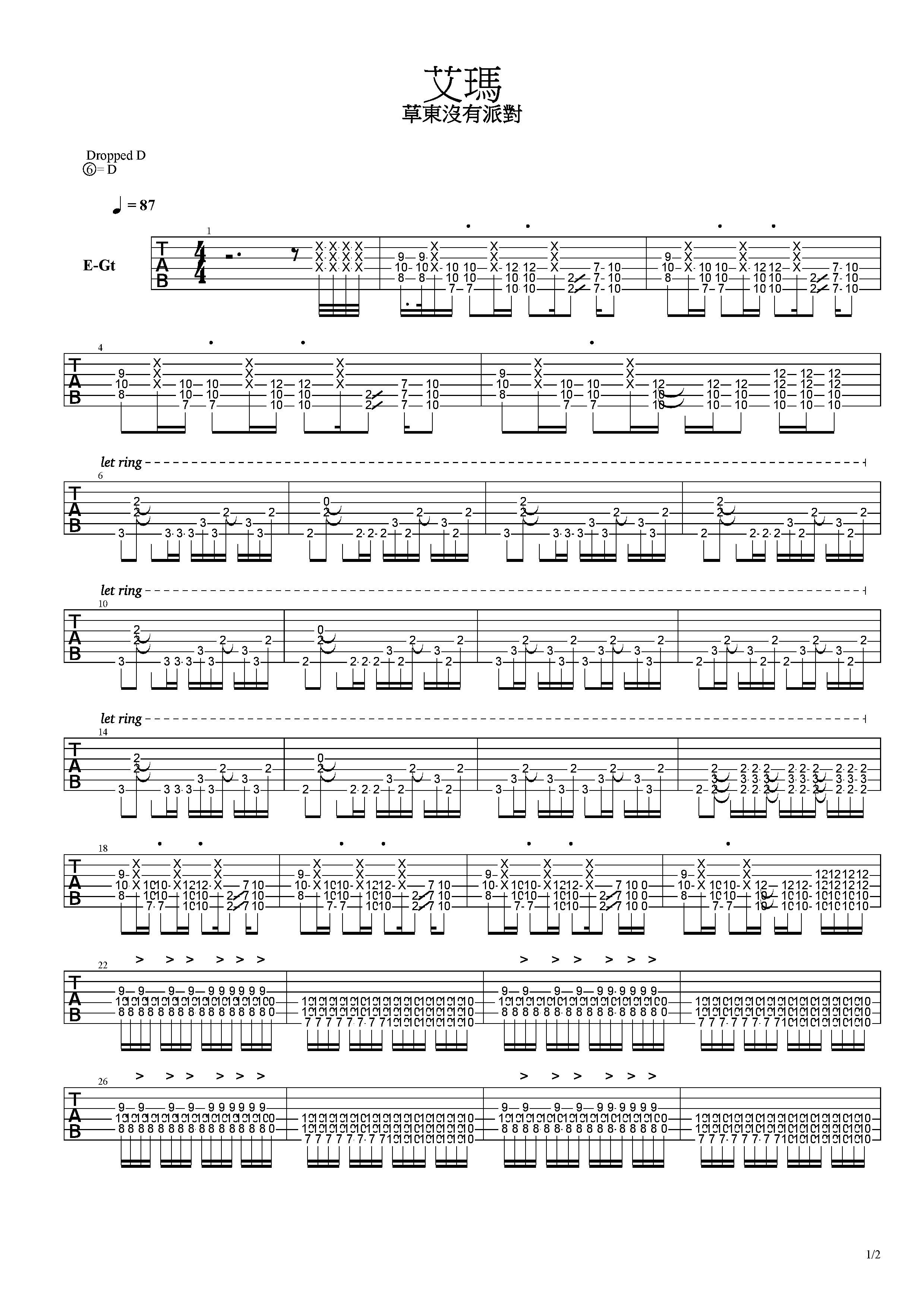 艾瑪-草東沒有派對-图片吉他谱-1