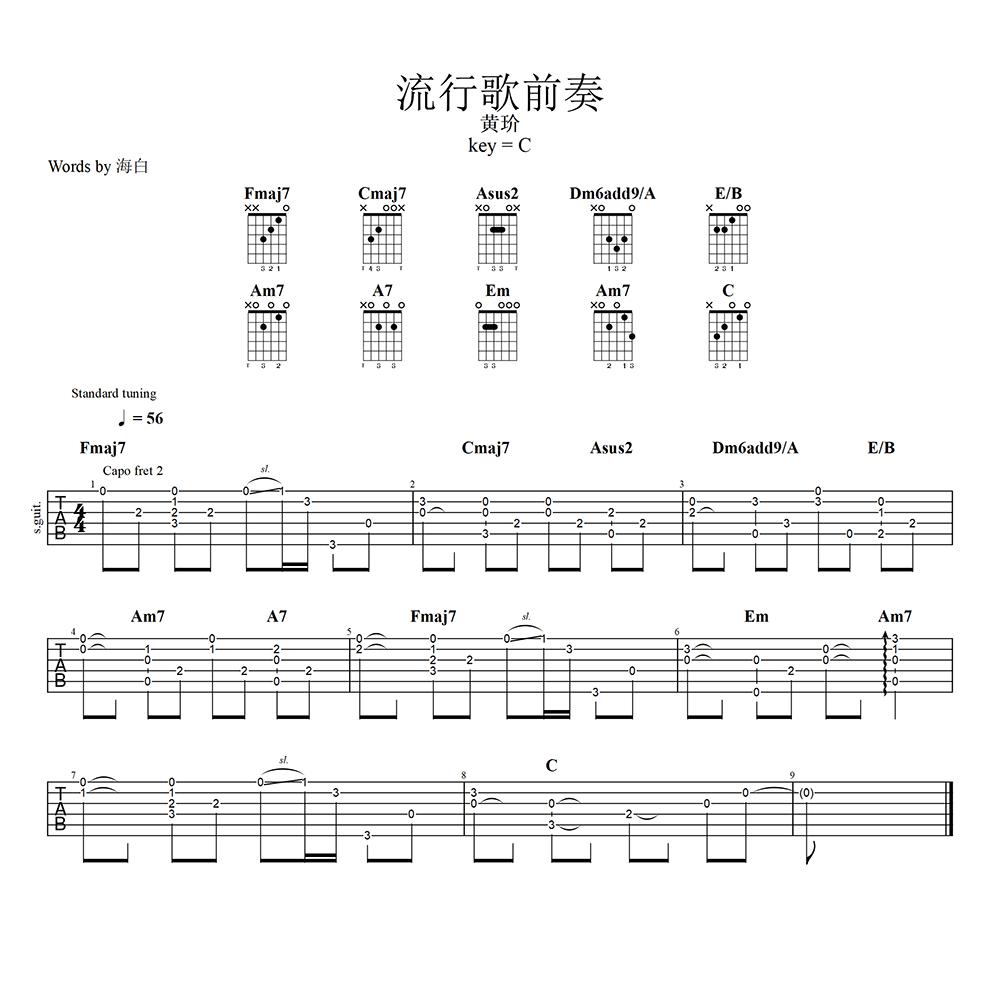 流行歌-黃玠-图片吉他谱-1