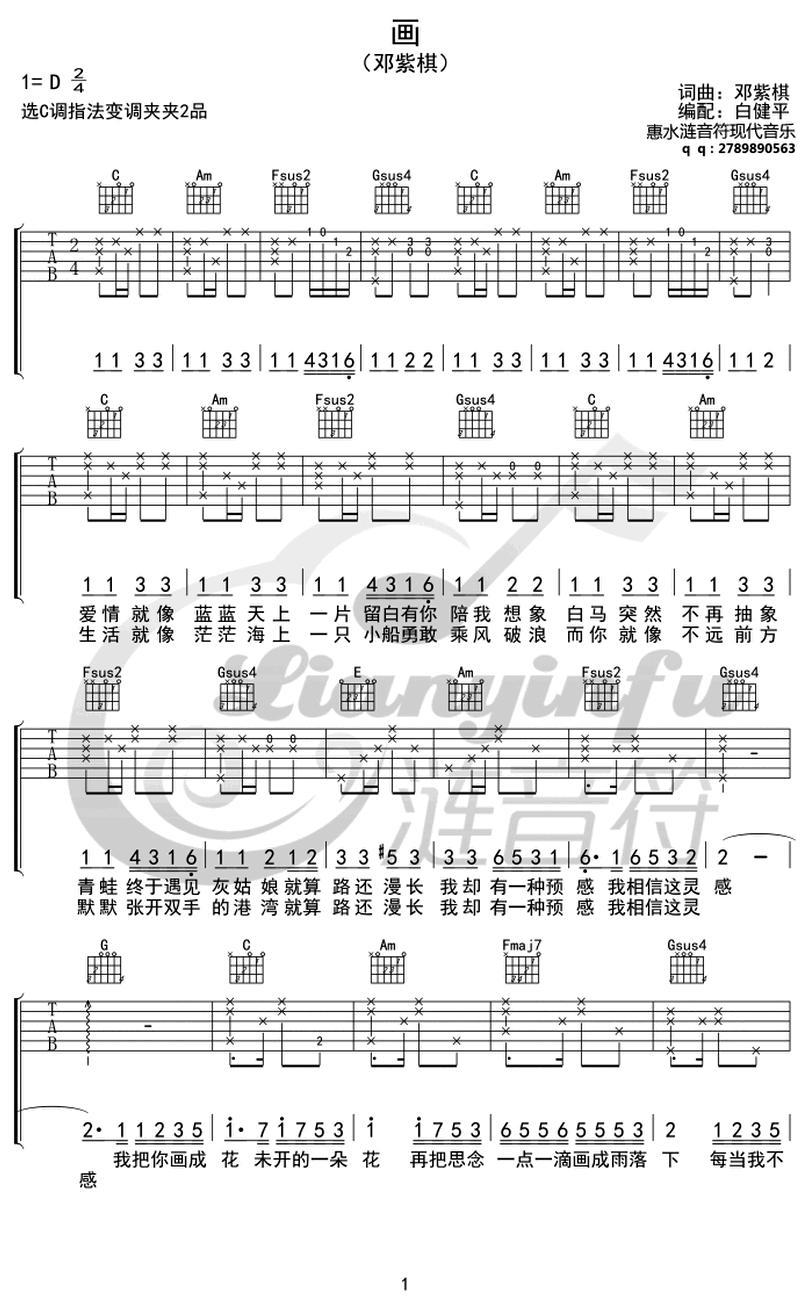 畫-鄧紫棋 / G.E.M.-图片吉他谱-0