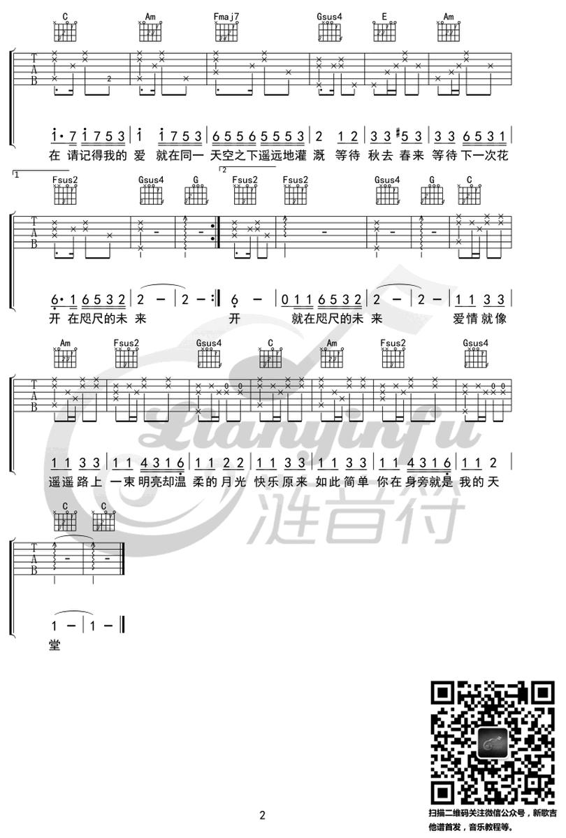 畫-鄧紫棋 / G.E.M.-图片吉他谱-1