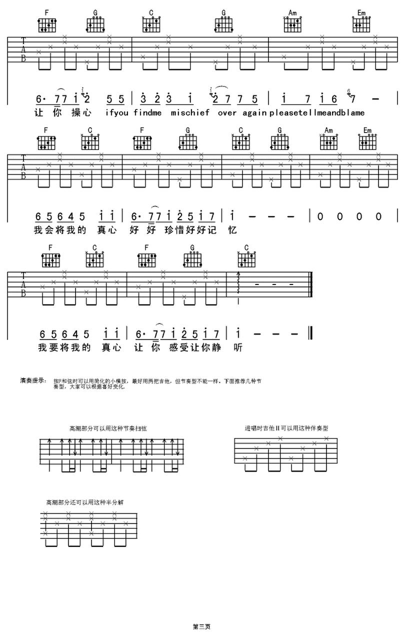 靜聽-T.R.Y.-图片吉他谱-2