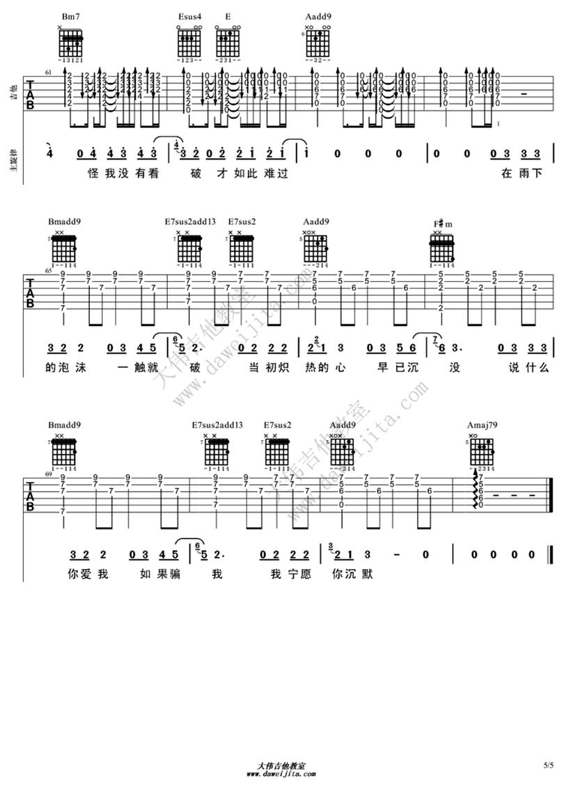 泡沫-鄧紫棋 / G.E.M.-图片吉他谱-4