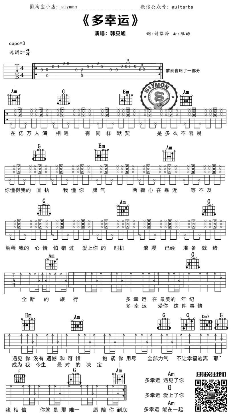 多幸運-韓安旭-图片吉他谱-0