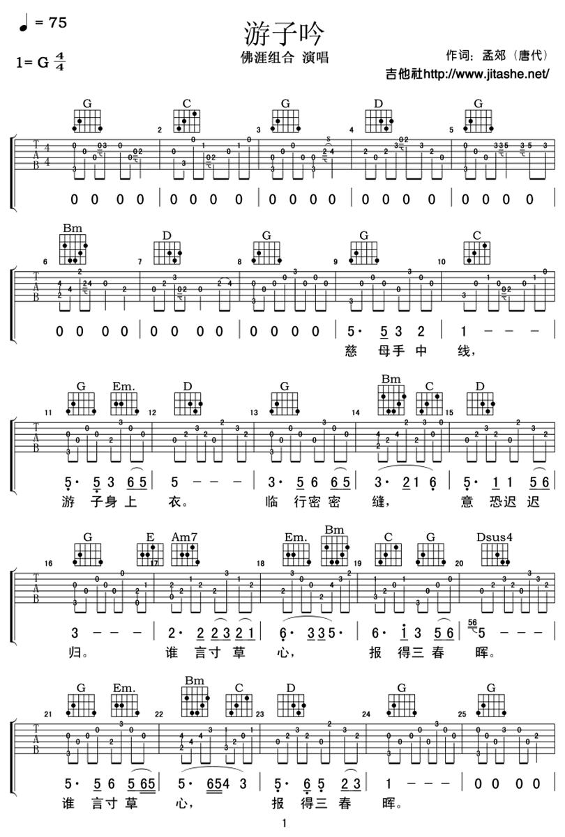 遊子吟-遊子組合-图片吉他谱-0