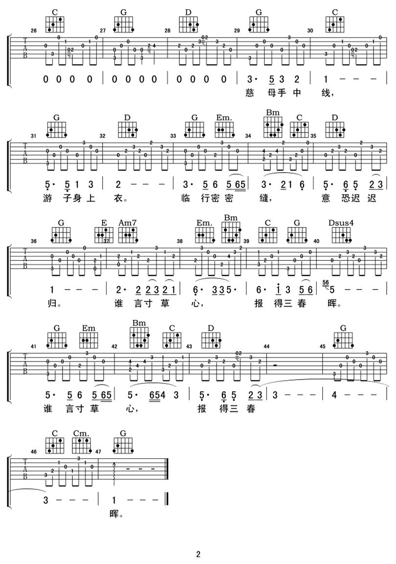 遊子吟-遊子組合-图片吉他谱-1