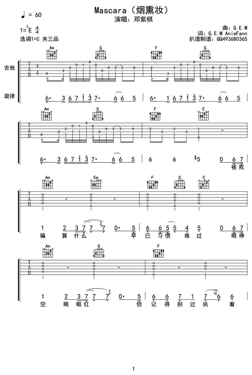 Mascara -鄧紫棋 / G.E.M.-图片吉他谱-0