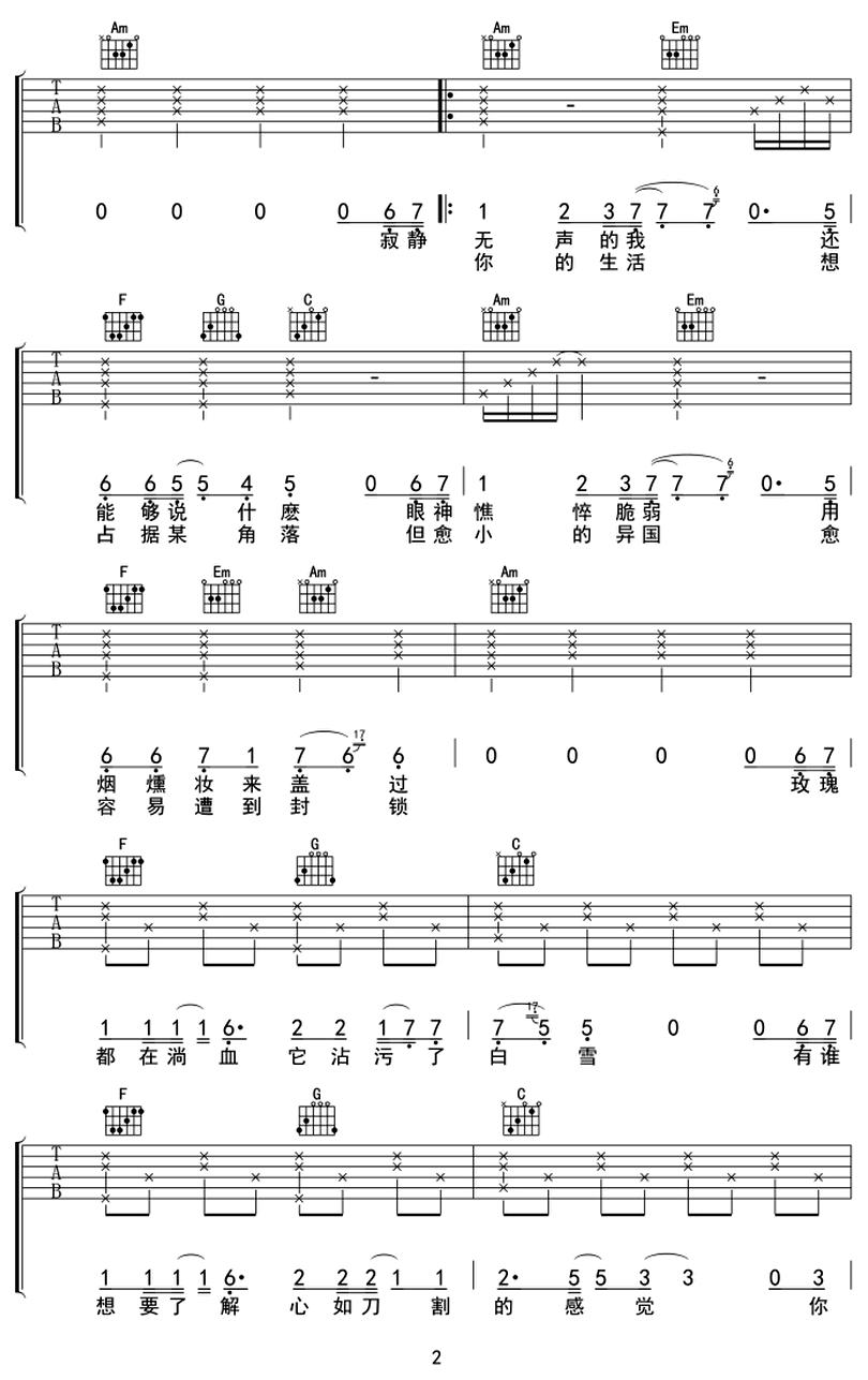 Mascara -鄧紫棋 / G.E.M.-图片吉他谱-1