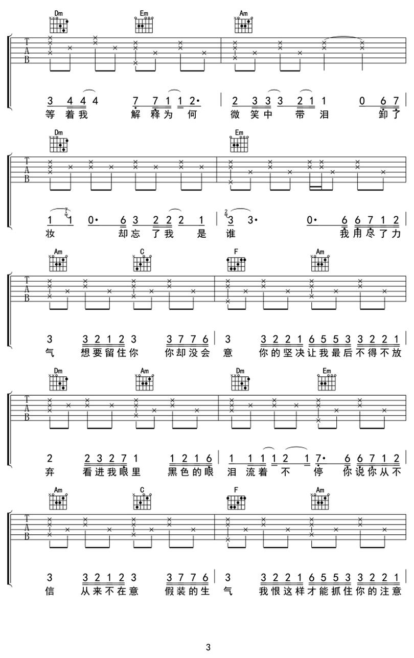 Mascara -鄧紫棋 / G.E.M.-图片吉他谱-2