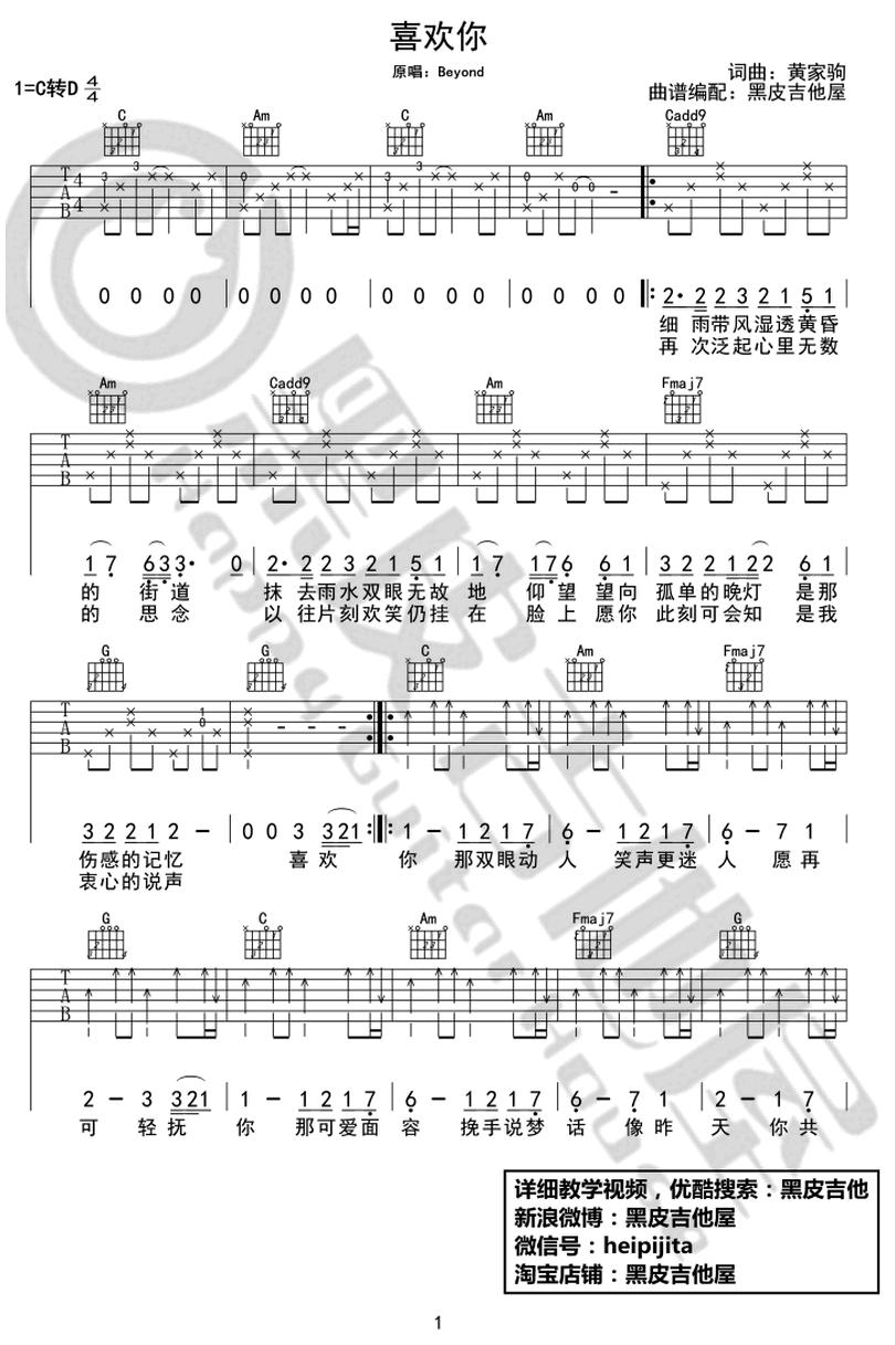 喜歡你-鄧紫棋 / G.E.M.-图片吉他谱-0
