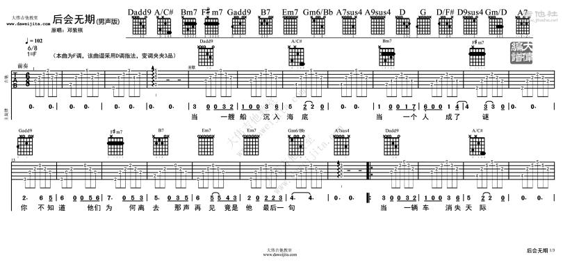 後會無期-鄧紫棋 / G.E.M.-图片吉他谱-0