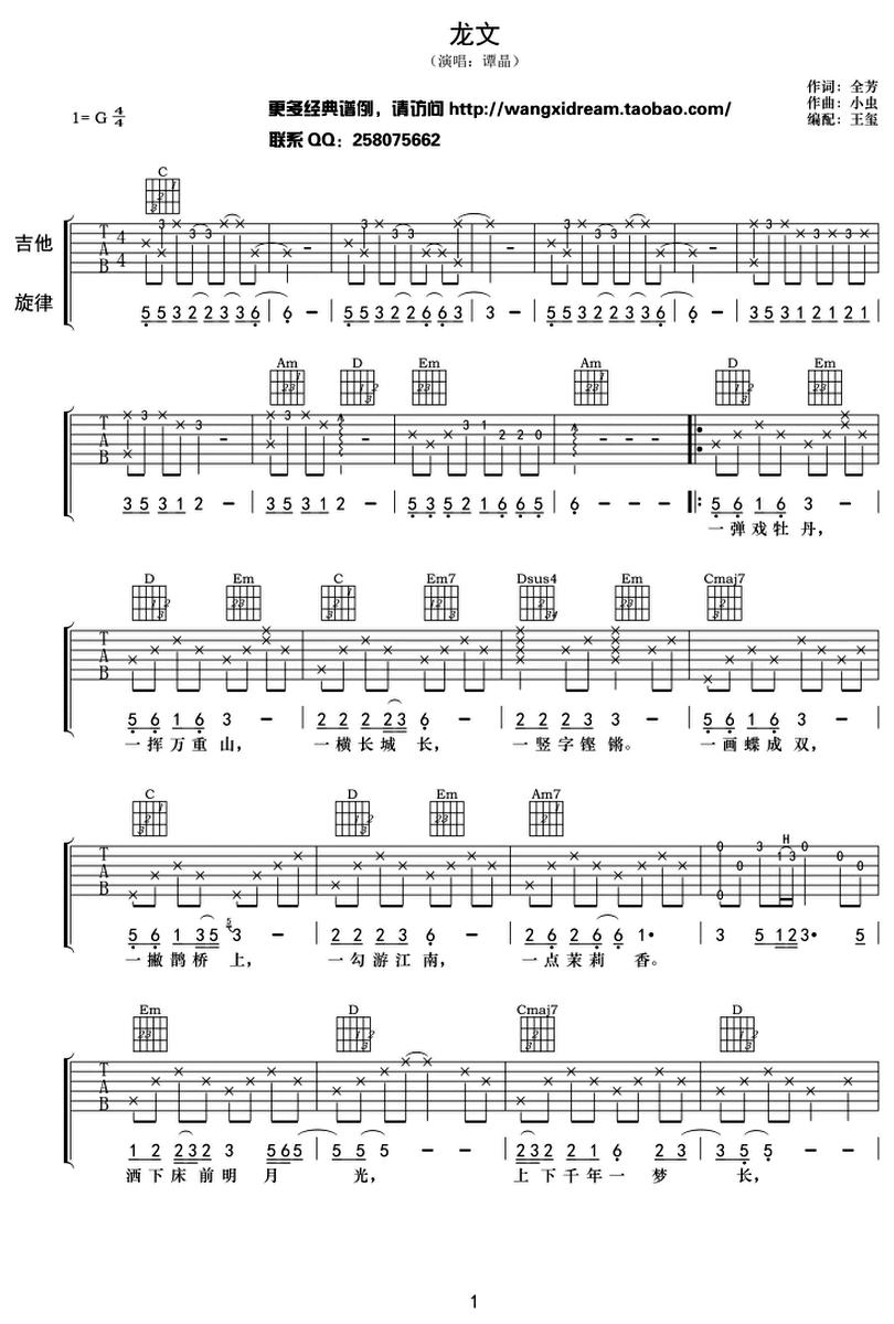 龍文-譚晶-图片吉他谱-0