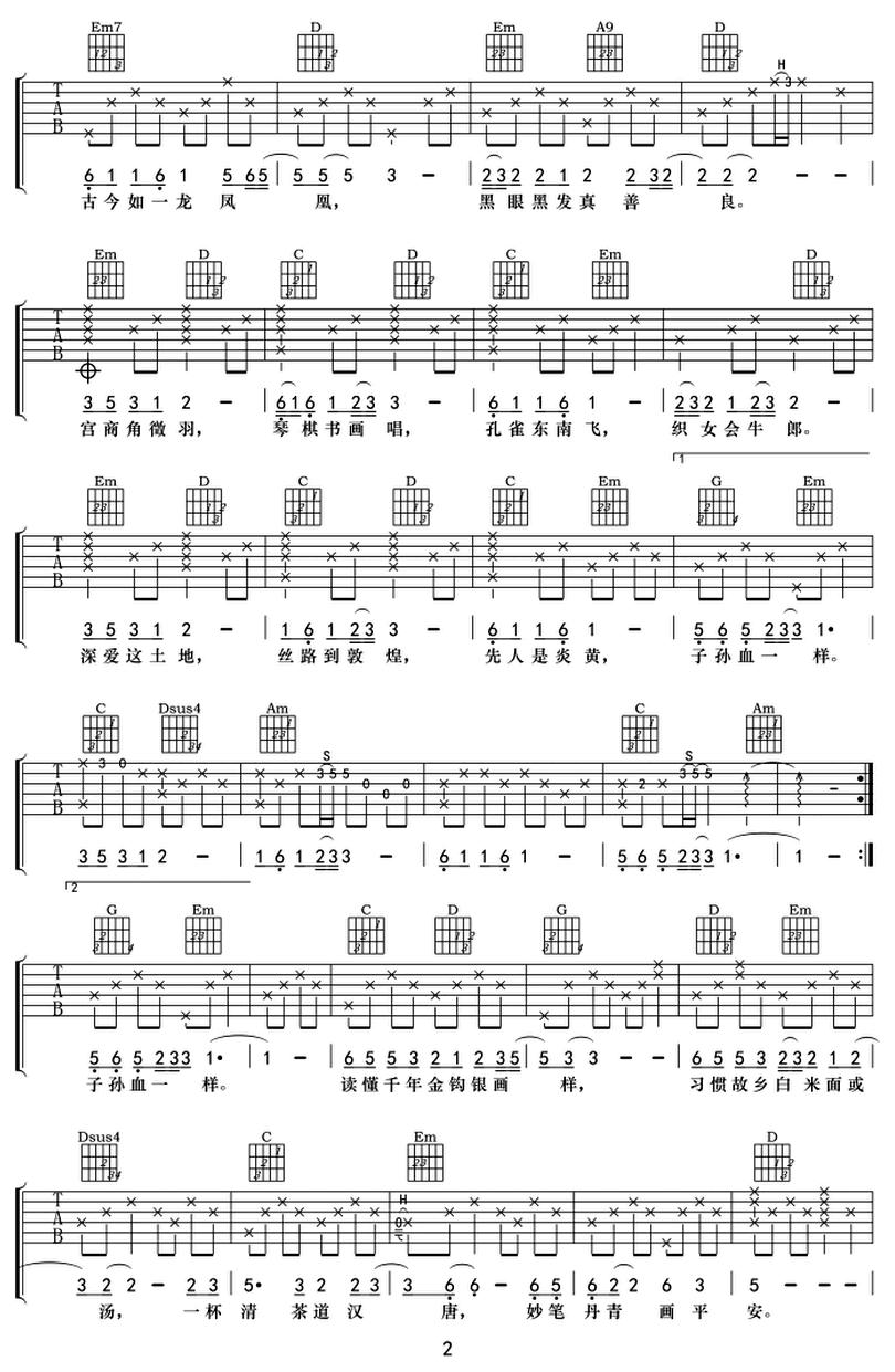 龍文-譚晶-图片吉他谱-1