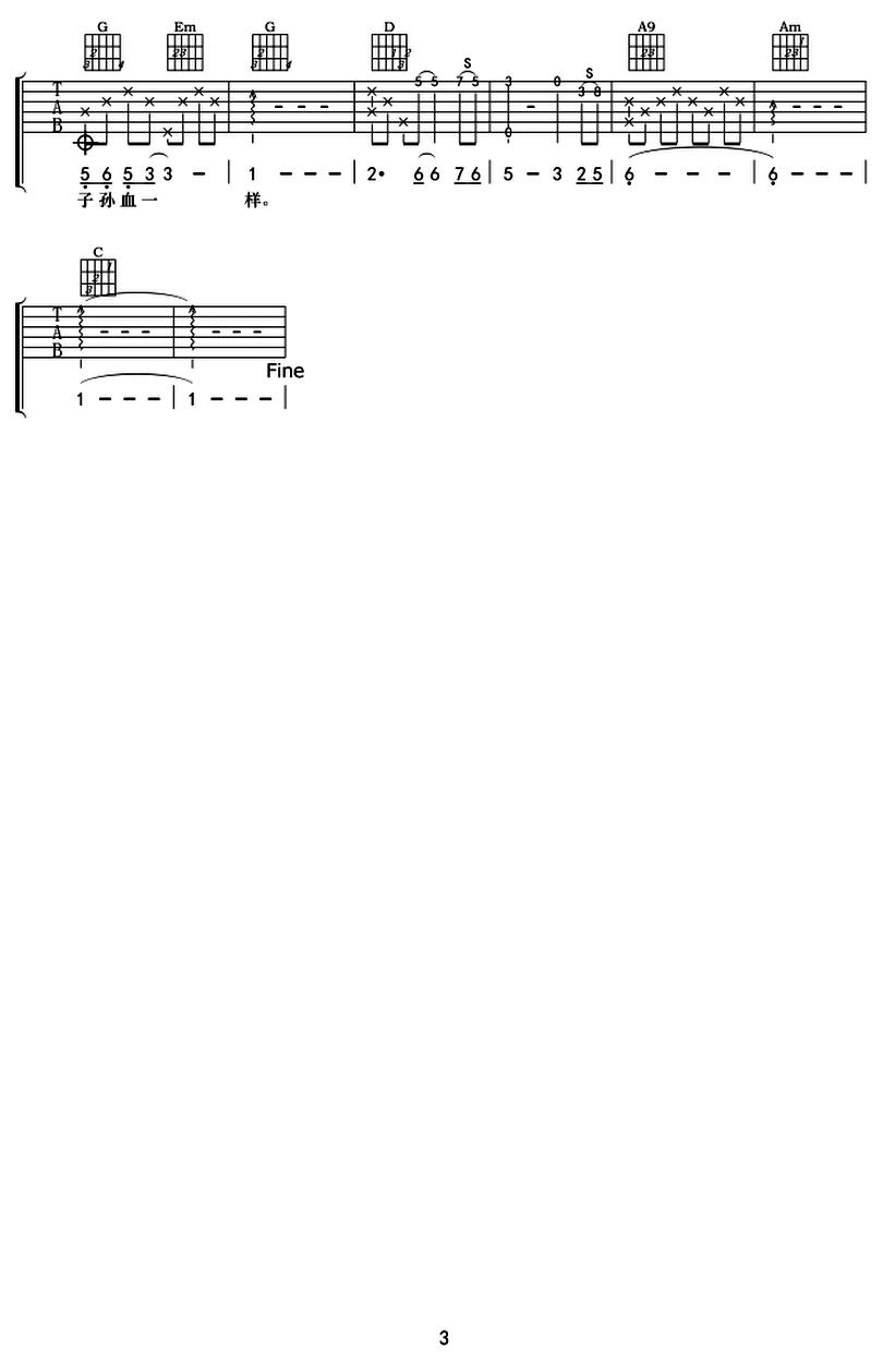 龍文-譚晶-图片吉他谱-2