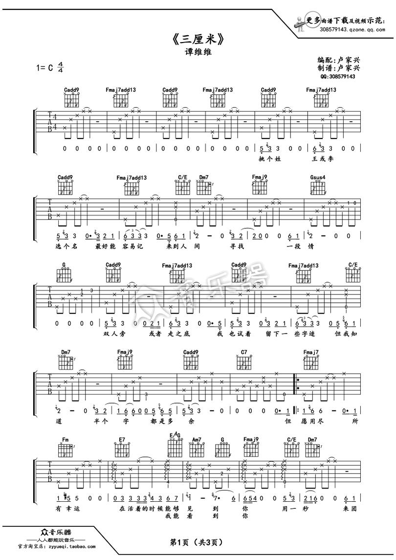 三釐米-譚維維-图片吉他谱-0