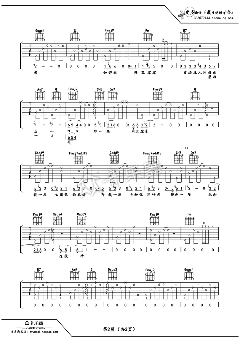 三釐米-譚維維-图片吉他谱-1