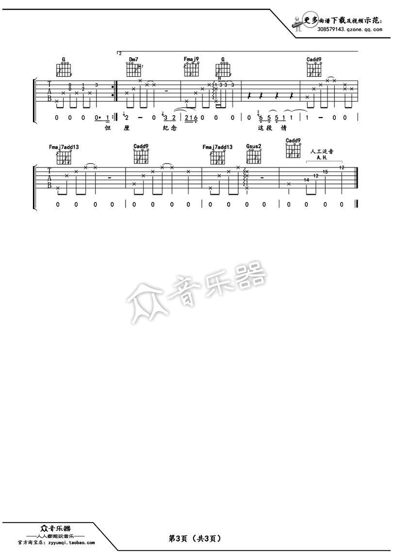 三釐米-譚維維-图片吉他谱-2