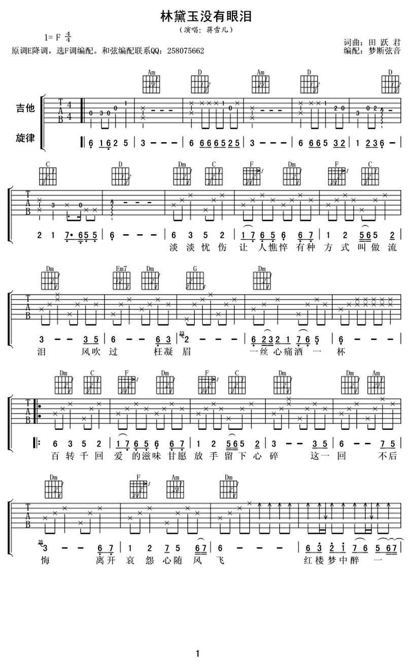 林黛玉沒有眼淚-田躍君-图片吉他谱-0