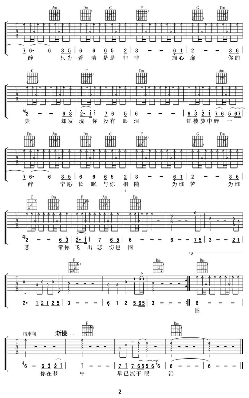 林黛玉沒有眼淚-田躍君-图片吉他谱-1