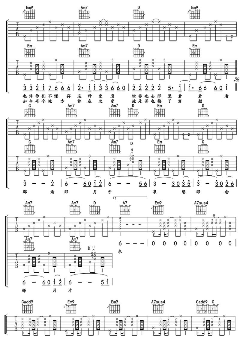 月牙泉-田震-图片吉他谱-1