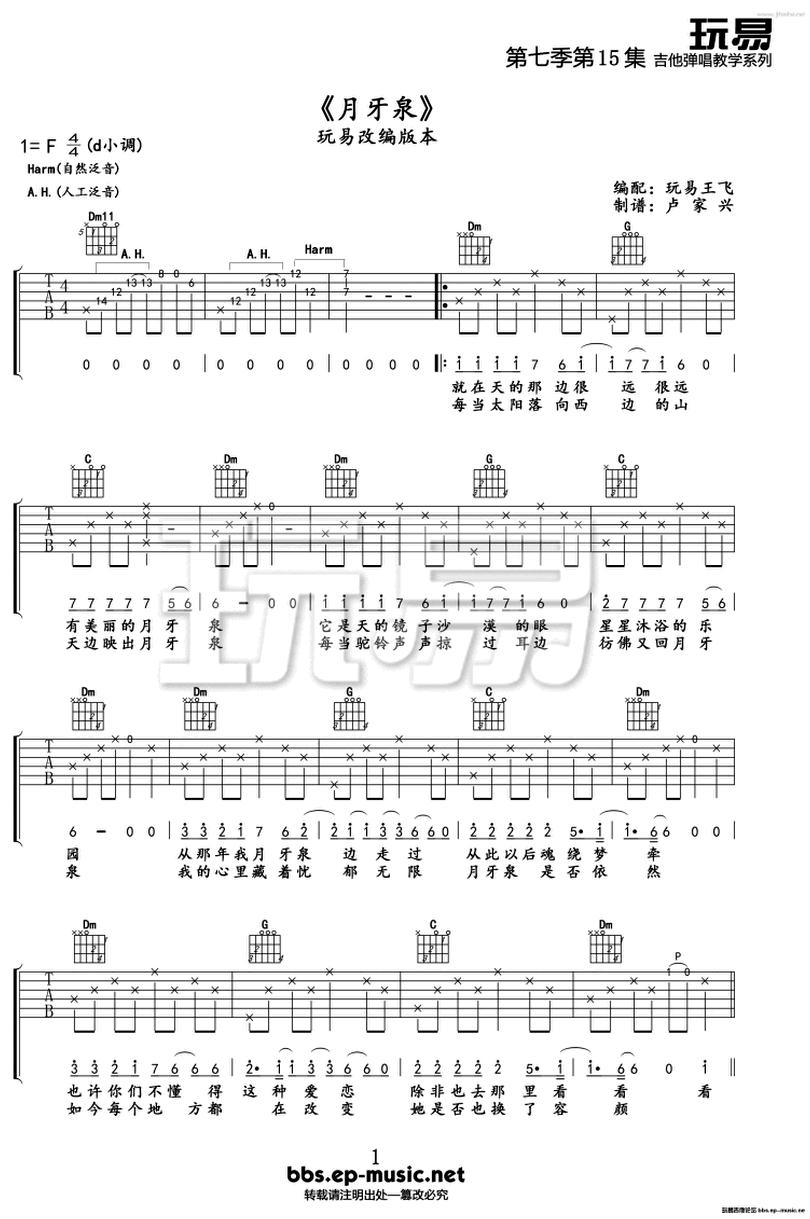 月牙泉-田震-图片吉他谱-0