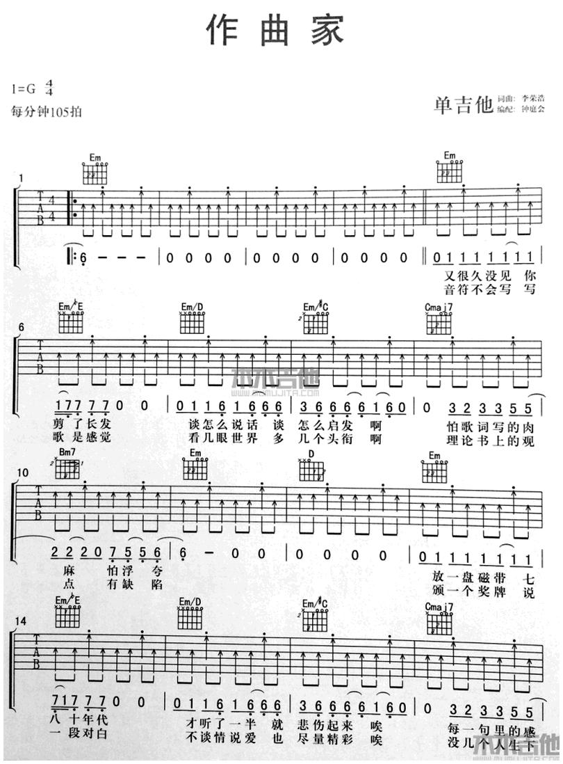 作曲家-李榮浩-图片吉他谱-0