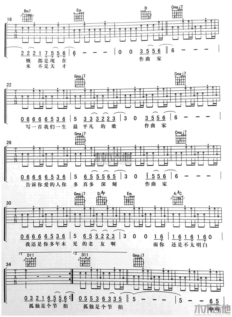 作曲家-李榮浩-图片吉他谱-1