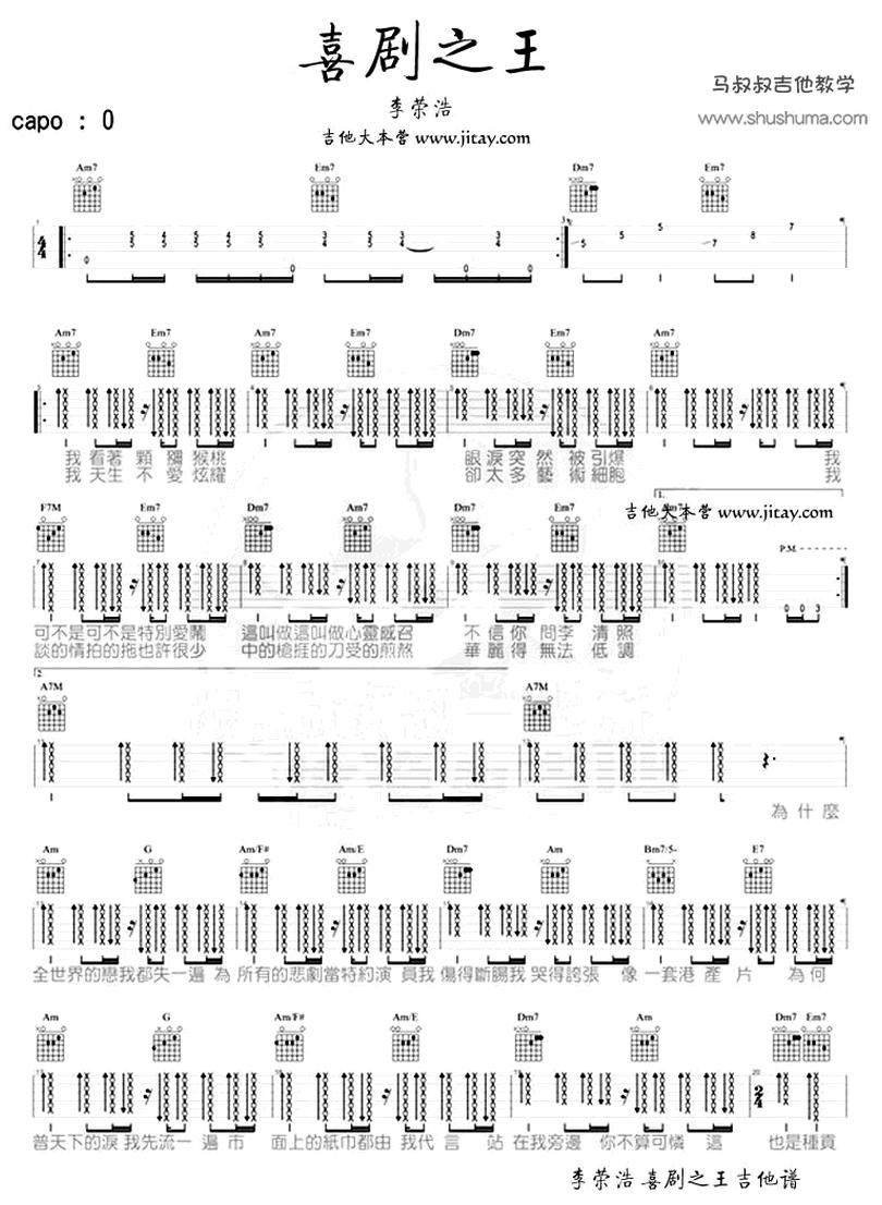 喜劇之王-李榮浩-图片吉他谱-0