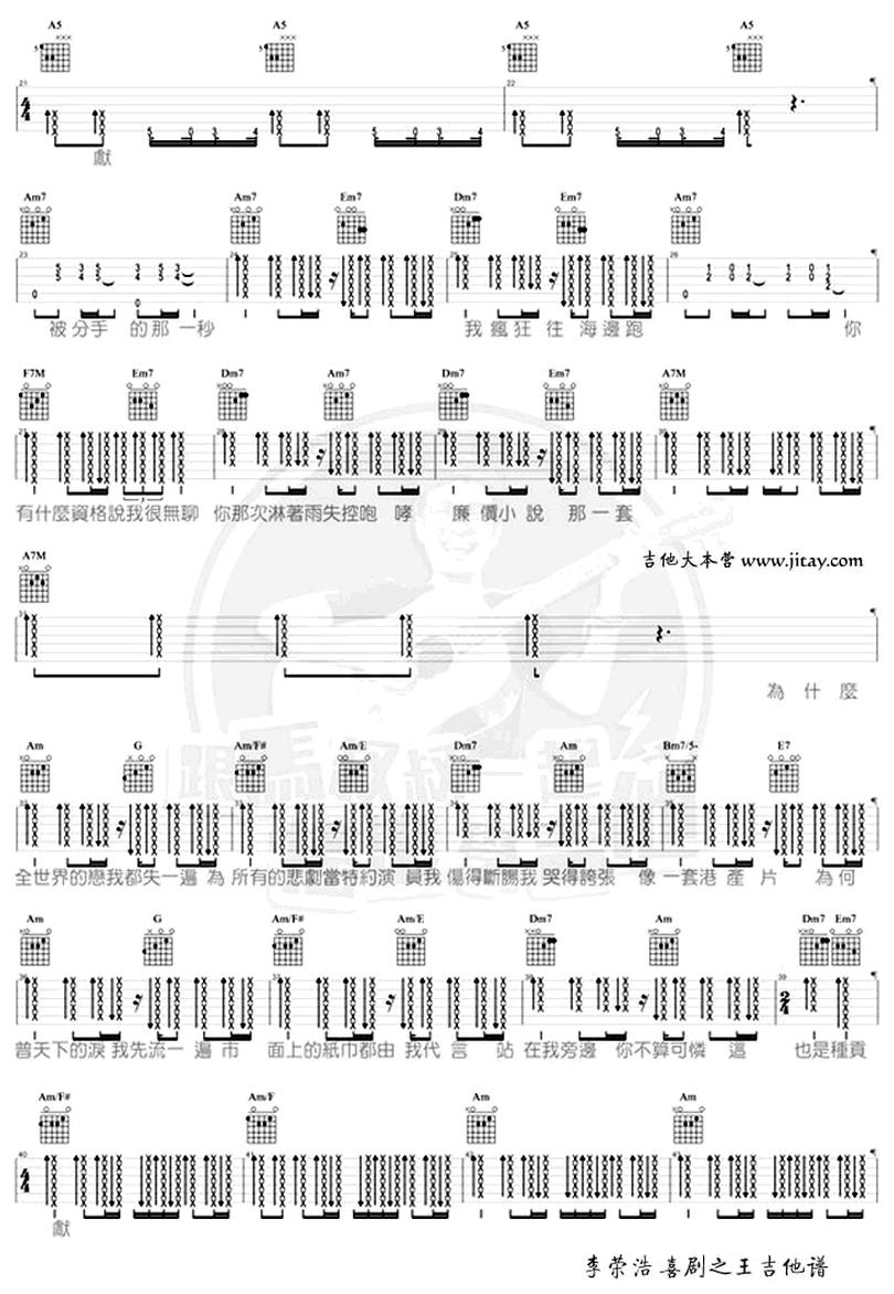 喜劇之王-李榮浩-图片吉他谱-1
