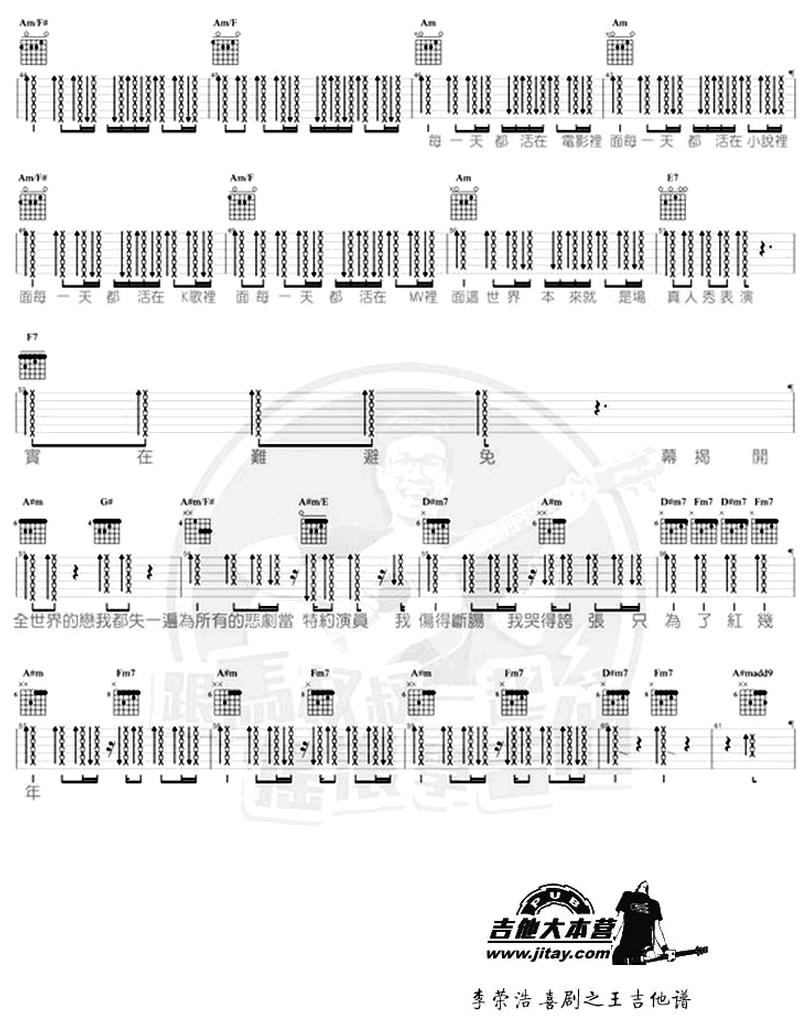 喜劇之王-李榮浩-图片吉他谱-2