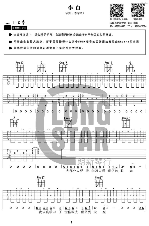 李白-李榮浩-图片吉他谱-0