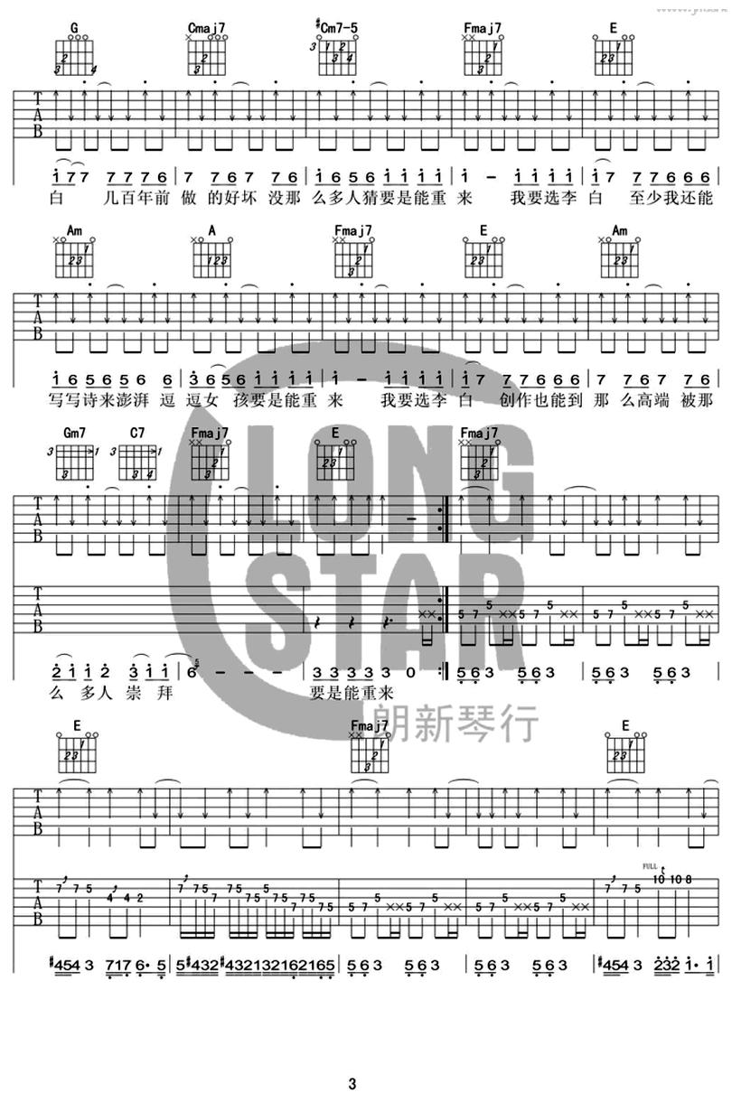 李白-李榮浩-图片吉他谱-2