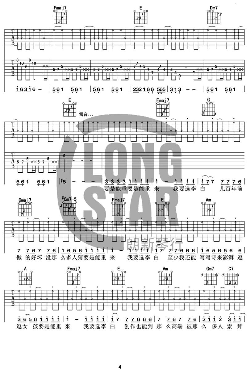 李白-李榮浩-图片吉他谱-3