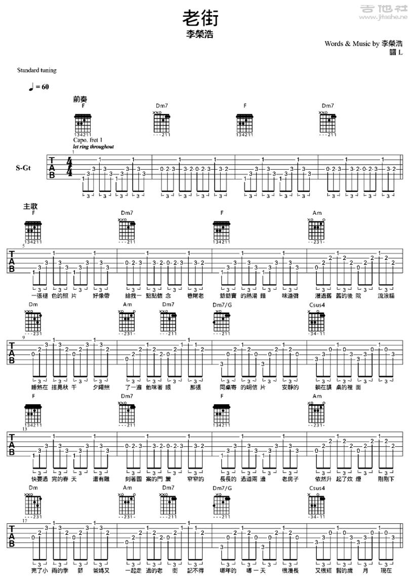 老街-李榮浩-图片吉他谱-0