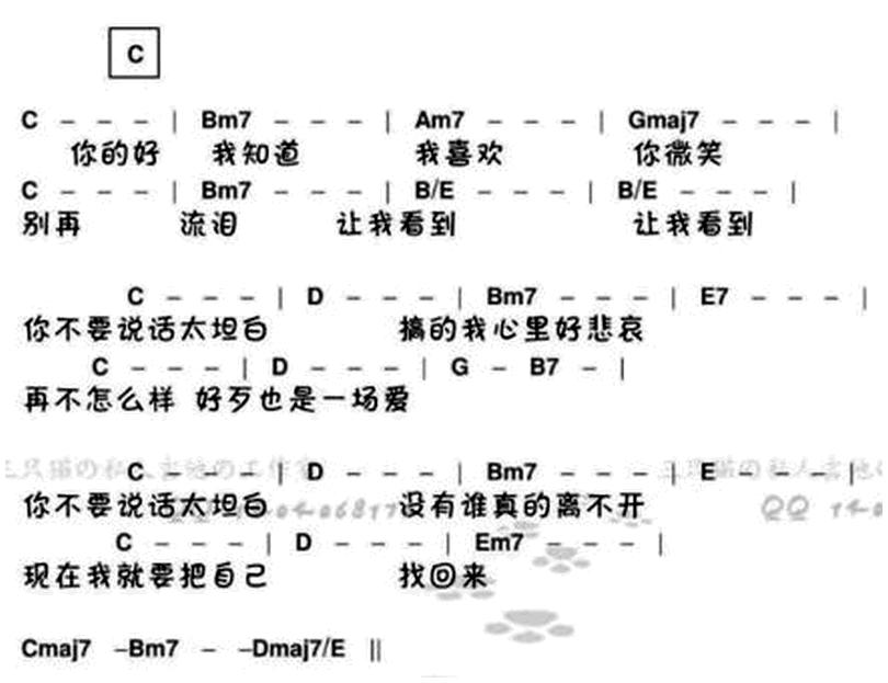 太坦白-李榮浩-图片吉他谱-1