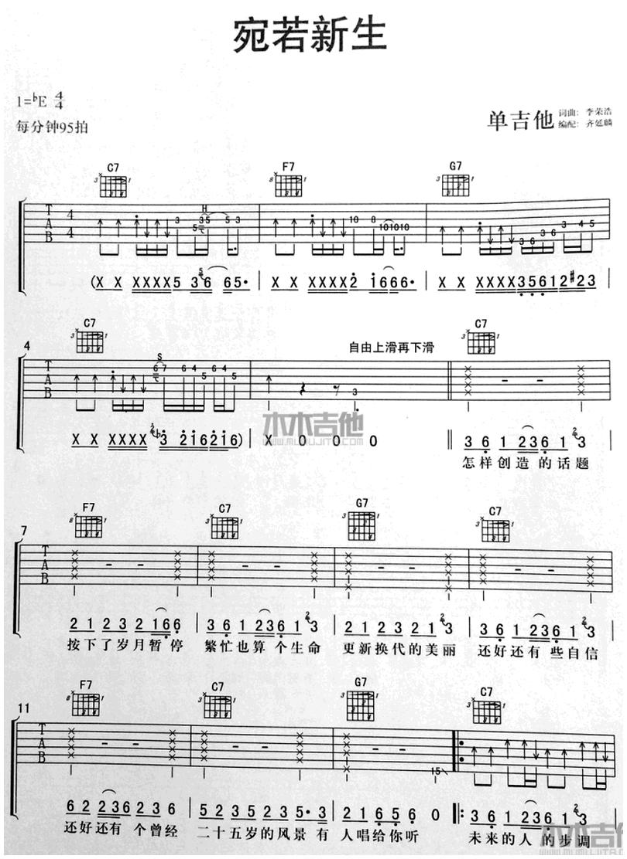宛若新生-李榮浩-图片吉他谱-0