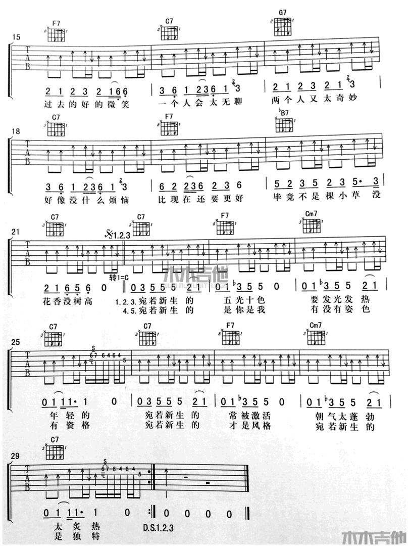 宛若新生-李榮浩-图片吉他谱-1